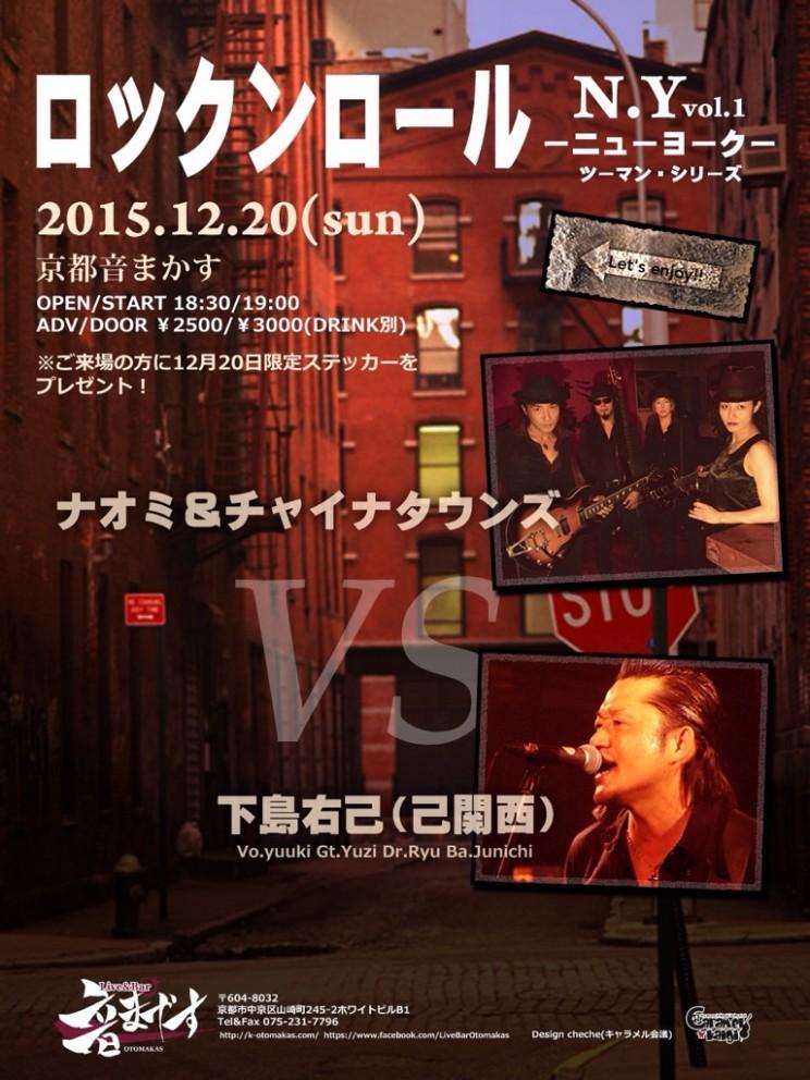 20151220kyoto